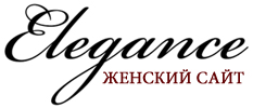 Elegance — женский сайт